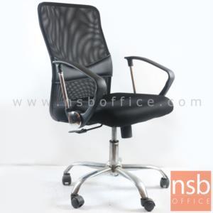 B24A278:เก้าอี้สำนักงานหลังเน็ต รุ่น Ashira (อชิระ)  โช๊คแก๊ส มีก้อนโยก