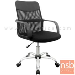 B24A092:เก้าอี้สำนักงานหลังเน็ต  รุ่น SR-LIVE831  โช๊คแก๊ส ขาอลูมิเนียม