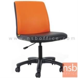 B03A426:เก้าอี้สำนักงาน รุ่น Groovy (กรู๊ฟวี่)  โช๊คแก๊ส ขาพลาสติก