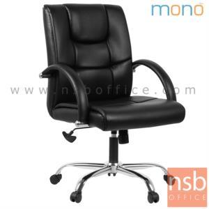 B03A494:เก้าอี้สำนักงาน รุ่น Desert-rose (เดสเซิร์ท โรส) ขนาด 66W cm. ขาเหล็กชุบโครเมี่ยม