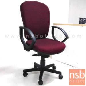 B03A487:เก้าอี้สำนักงาน รุ่น Butterflypea (บัทเตอร์ฟลายพี)  มีก้อนโยก ขาไนล่อน