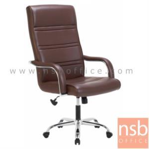 B01A477:เก้าอี้ผู้บริหาร รุ่น MN-KMH  โช๊คแก๊ส มีก้อนโยก ขาเหล็กชุบโครเมี่ยม