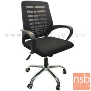 B24A262:เก้าอี้สำนักงานหลังเน็ต รุ่น Hemsworth (เฮมส์เวิร์ท)  โช๊คแก๊ส มีก้อนโยก ขาเหล็กชุบโครเมี่ยม
