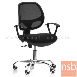 B24A265:เก้าอี้สำนักงานหลังเน็ต รุ่น Heinlein (ไฮน์ไลน์)  โช๊คแก๊ส ขาเหล็กชุบโครเมี่ยม