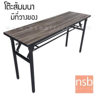 A18A095:โต๊ะประชุม 150W*45H cm.    มีตะแกรงล่าง โครงเหล็กพ่นสี