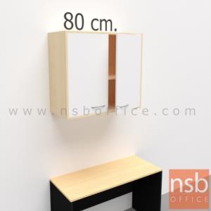 C06A060:ตู้แขวนลอย บานเปิด 1 ตู้ วางแฟ้มได้ 2 ช่อง รุ่น Archer (อาร์เชอร์) ขนาด 80W ,120W ,150W*80H cm. เมลามีน