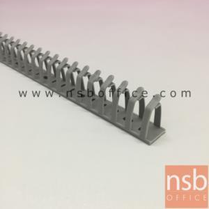 A24A022:รางไฟพลาสติกแบบตีนตะขาบ รุ่น NSB-499 ขนาด 49W cm.  เก็บสายไฟใต้โต๊ะ