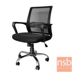 B24A247:เก้าอี้สำนักงานหลังเน็ต รุ่น SS-10 มี lumbar support โช๊คแก๊ส มีก้อนโยก ขาเหล็กชุบโครเมี่ยม