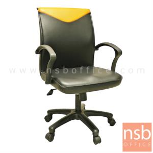 B03A501:เก้าอี้สำนักงาน รุ่น Armando (อาร์มันโด้) โช๊คแก๊ส ขาพลาสติก