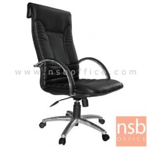 B01A352:เก้าอี้ผู้บริหาร รุ่น SR-SIAM-03H  โช๊คแก๊ส มีก้อนโยก ขาอลูมิเนียม