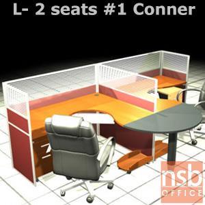 A04A103:ชุดโต๊ะทำงานกลุ่มตัวแอล 2 ที่นั่ง   ขนาดรวม 306W*182D cm. พร้อมพาร์ทิชั่นครึ่งกระจกขัดลาย