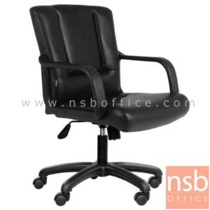 B03A260:เก้าอี้สำนักงาน รุ่น KT-BOE/01  โช๊คแก๊ส มีก้อนโยก ขาพลาสติก