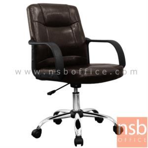 B03A326:เก้าอี้สำนักงาน PL-BP0110  โช๊คแก๊ส ขาเหล็กชุบโครเมี่ยม