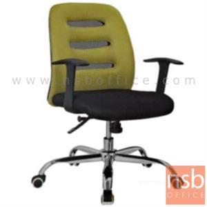 B24A115:เก้าอี้สำนักงานหลังเน็ต รุ่น HFM-HOU-006  โช๊คแก๊ส มีก้อนโยก ขาเหล็กชุบโครเมี่ยม