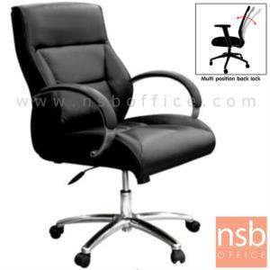 B26A029:เก้าอี้หัวหน้างาน รุ่น SR-MODREN-03M  โช๊คแก๊ส มีก้อนโยก ขาเหล็กชุบโครเมี่ยม
