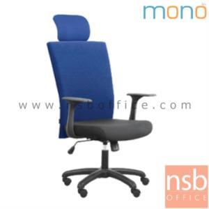 B01A511:เก้าอี้ผู้บริหารหัวหมอน รุ่น Freesia (ฟรีเชอร์)  โช๊คแก๊ส ก้อนโยก ขาพลาสติก