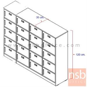 ตู้ล็อคเกอร์ไม้ 20 ประตู รุ่น DARIN (ดาริน) ขนาด 115W*120H cm. เมลามีน