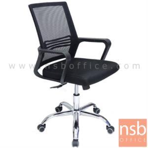 B24A273:เก้าอี้สำนักงานหลังเน็ต รุ่น VERBENA (เวอร์บีน่า)  โช๊คแก๊ส มีก้อนโยก ขาเหล็กชุบโครเมี่ยม