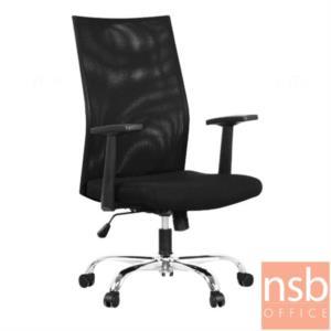 B24A258:เก้าอี้สำนักงานหลังเน็ต รุ่น MN-L59  โช๊คแก๊ส มีก้อนโยก ขาเหล็กชุบโครเมี่ยม
