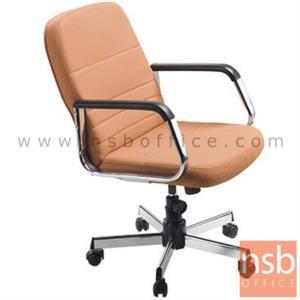 E28A081:เก้าอี้สำนักงาน รุ่น CH-006A  ขาเหล็กชุบโครเมี่ยม