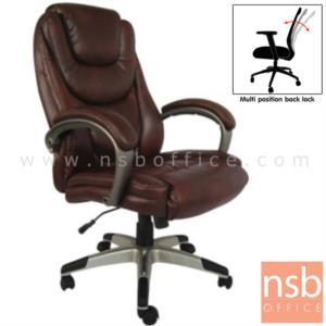 B01A456:เก้าอี้ผู้บริหาร รุ่น SR-LP230  โช๊คแก๊ส มีก้อนโยก ขาไนล่อน