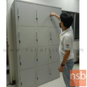 ตู้ล็อกเกอร์ไม้ 12 ประตู  รุ่น VCP-3005 ขนาด 90W ,120W*160H cm. พร้อมกุญแจล็อค