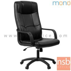 B01A507:เก้าอี้ผู้บริหาร รุ่น First (เฟิร์ส) ขนาด 68W cm. โช๊คแก๊ส ก้อนโยก ขาพลาสติก