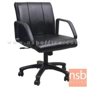 B03A279:เก้าอี้สำนักงาน รุ่น PE-200L  โช๊คแก๊ส มีก้อนโยก ขาพลาสติก