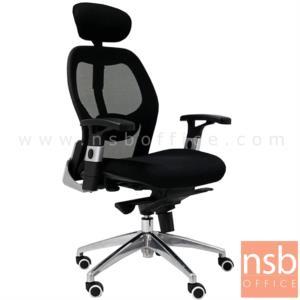 B24A041:เก้าอี้ผู้บริหารหลังเน็ต รุ่น PE-DO-502H  โช๊คแก๊ส มีก้อนโยก ขาเหล็กชุบโครเมี่ยม