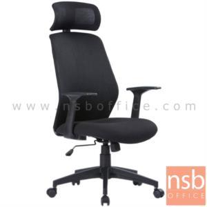 B28A120:เก้าอี้ผู้บริหารหลังเน็ต รุ่น VERONICA (เวโรนีก้า)  โช๊คแก๊ส มีก้อนโยก ขาไนล่อน