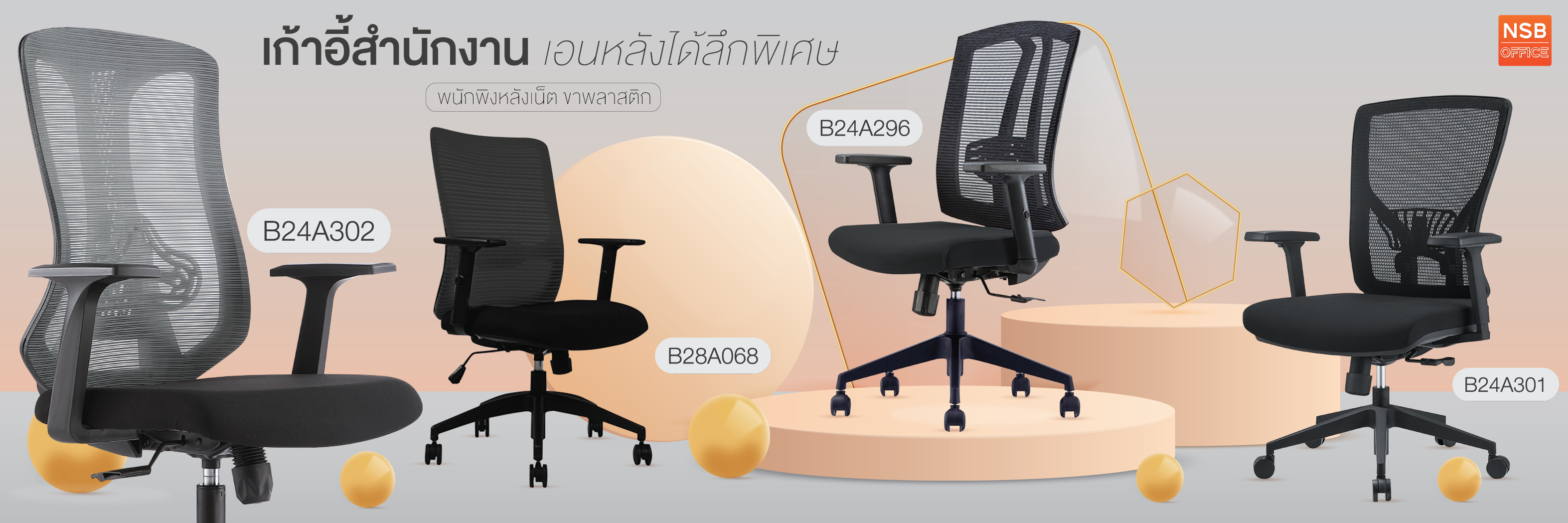 4 Mesh office chairs